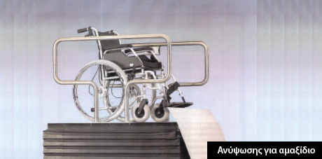 FreeStair Lift system for wheelchairs