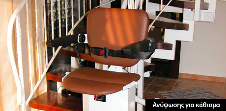 FreeStair chair lifting systems